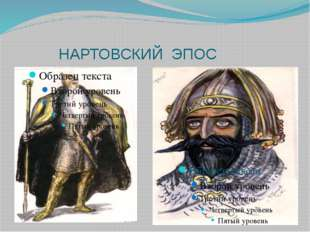 НАРТОВСКИЙ ЭПОС