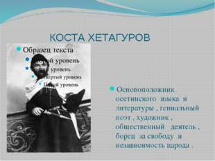 КОСТА ХЕТАГУРОВ Основоположник осетинского языка и литературы , гениальный п