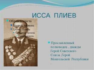 ИССА ПЛИЕВ Прославленный полководец , дважды Герой Советского Союза ,Герой М