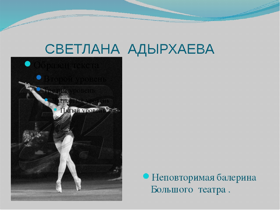 СВЕТЛАНА АДЫРХАЕВА Неповторимая балерина Большого театра .