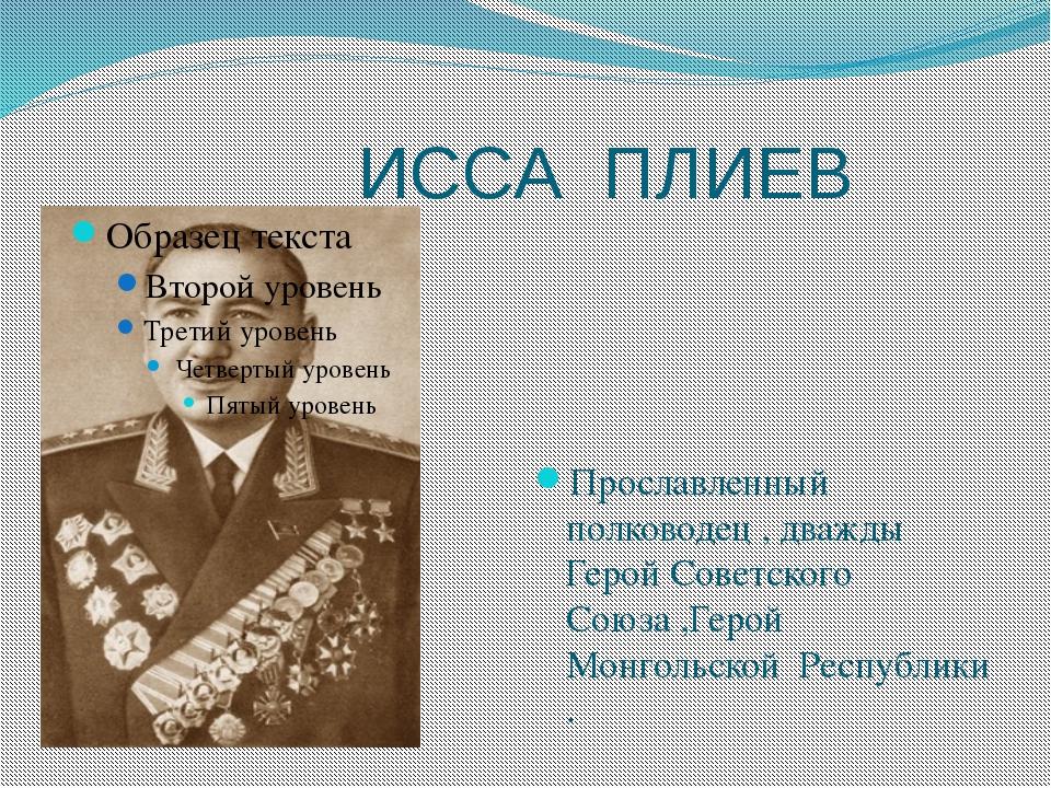 ИССА ПЛИЕВ Прославленный полководец , дважды Герой Советского Союза ,Герой М...