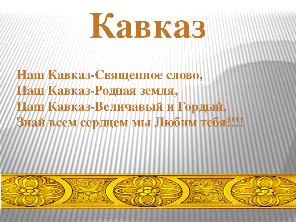 Наш Кавказ-Священное слово, Наш Кавказ-Родная земля, Наш Кавказ-Величавый и Г...