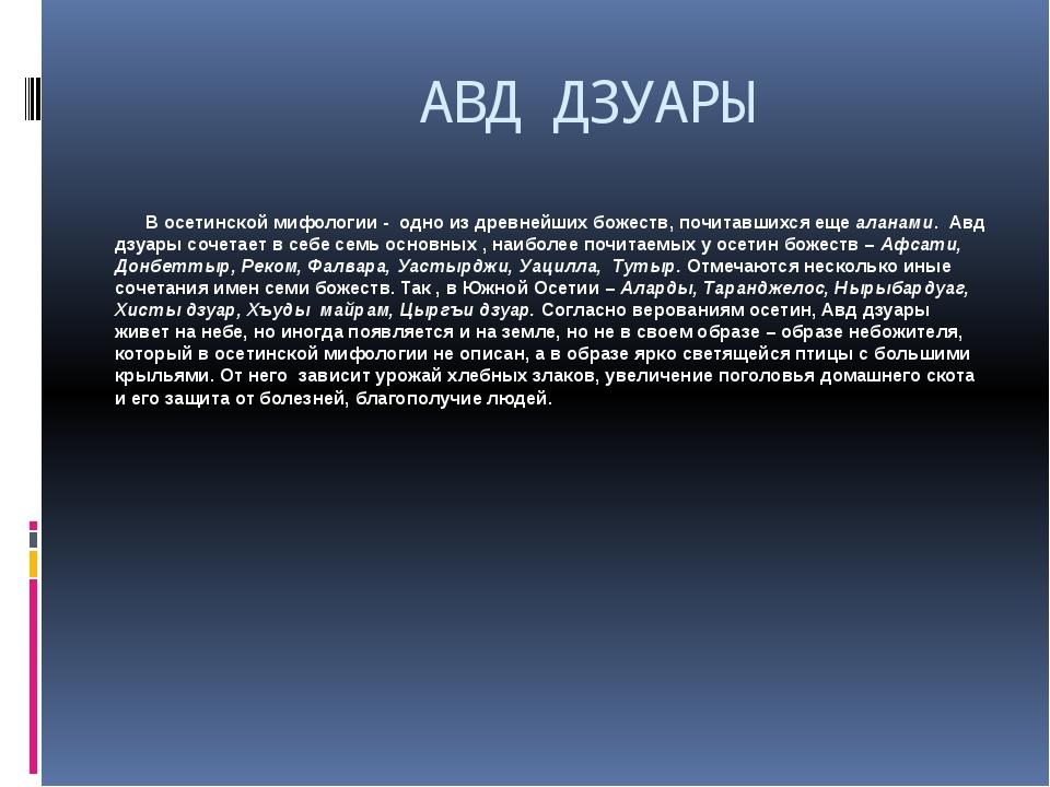 АВД ДЗУАРЫ В осетинской мифологии - одно из древнейших божеств, почитавшихся...
