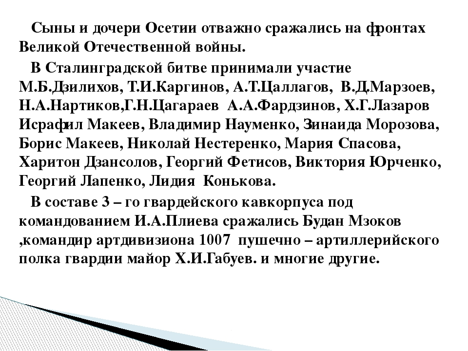 Сыны и дочери Осетии отважно сражались на фронтах Великой Отечественной войн...
