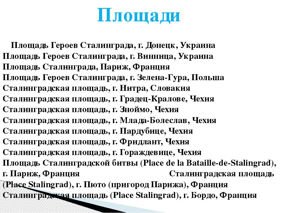 Площадь Героев Сталинграда, г. Донецк, Украина Площадь Героев Сталинграда, г...