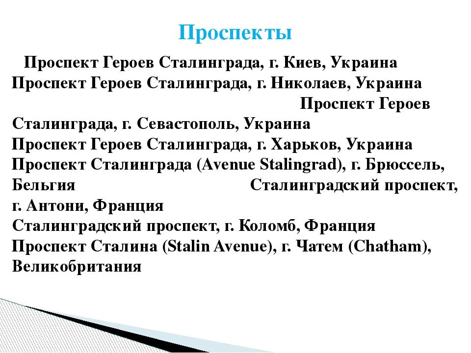 Проспект Героев Сталинграда, г. Киев, Украина Проспект Героев Сталинграда, г...