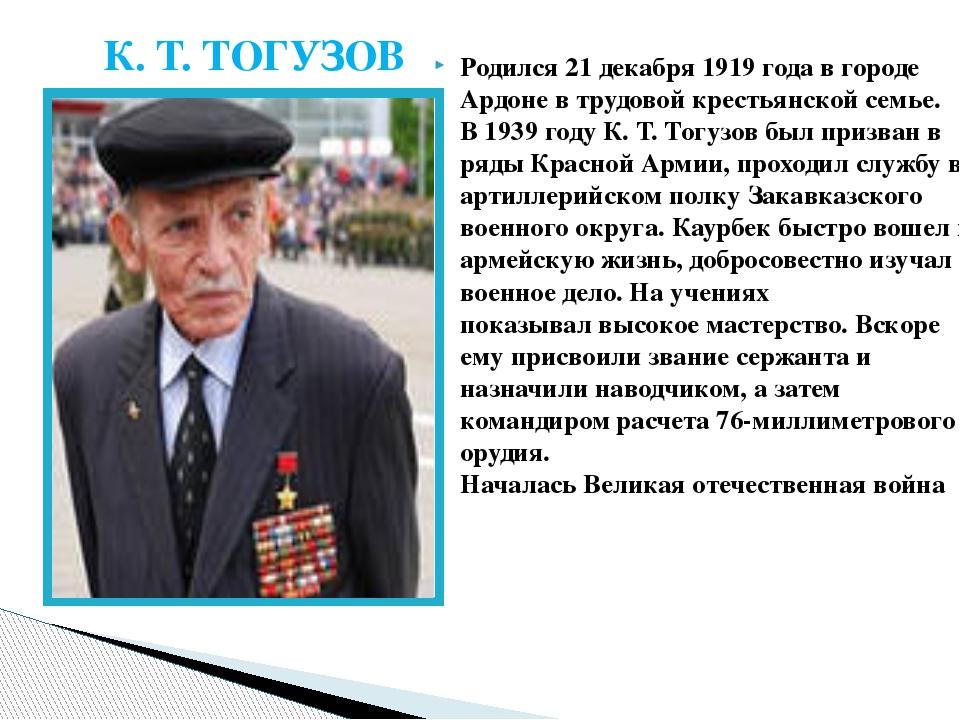Родился 21 декабря 1919 года в городе Ардоне в трудовой крестьянской семье. В...