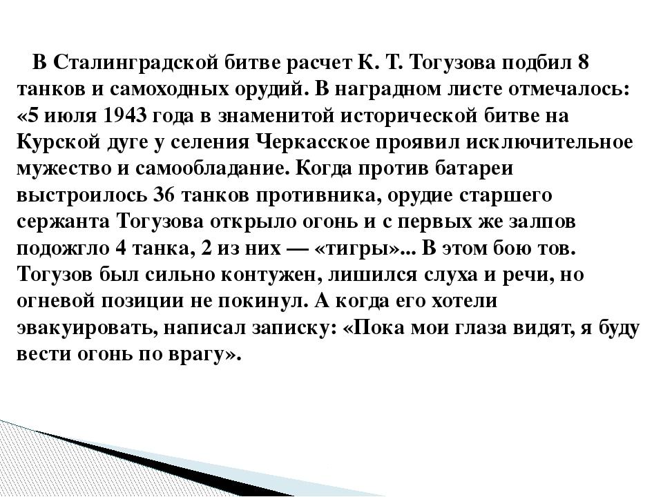 В Сталинградской битве расчет К. Т. Тогузова подбил 8 танков и самоходных ор...
