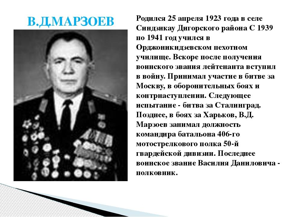 В.Д.МАРЗОЕВ Родился 25 апреля 1923 года в селе Синдзикау Дигорского района С...