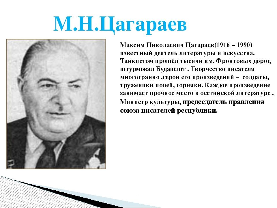 М.Н.Цагараев Максим Николаевич Цагараев(1916 – 1990) известный деятель литер...