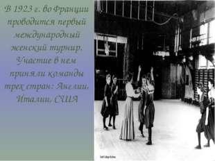 В 1923 г. во Франции проводится первый международный женский турнир. Участие