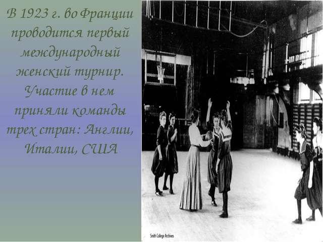 В 1923 г. во Франции проводится первый международный женский турнир. Участие...