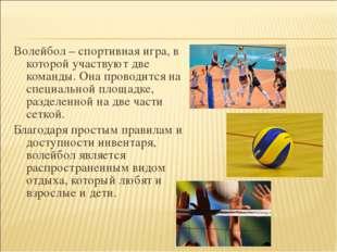 Волейбол – спортивная игра, в которой участвуют две команды. Она проводится н