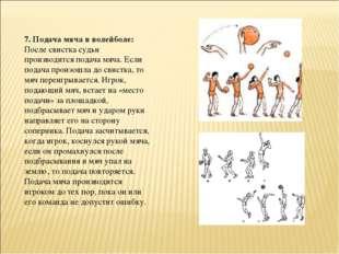 7. Подача мяча в волейболе: После свистка судьи производится подача мяча. Есл