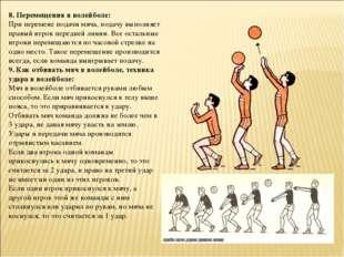 8.Перемещения в волейболе: При перемене подачи мяча, подачу выполняет правый