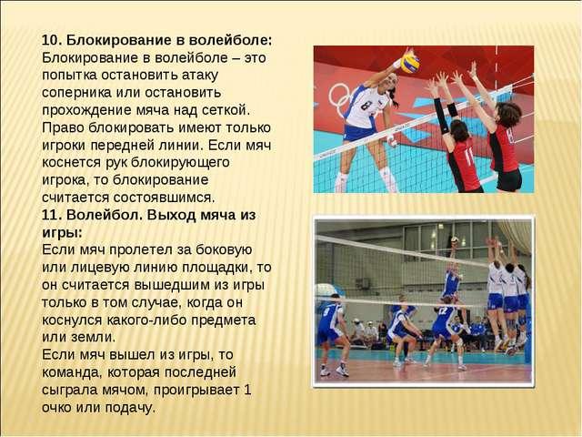 10. Блокирование в волейболе: Блокирование в волейболе – это попытка останови...