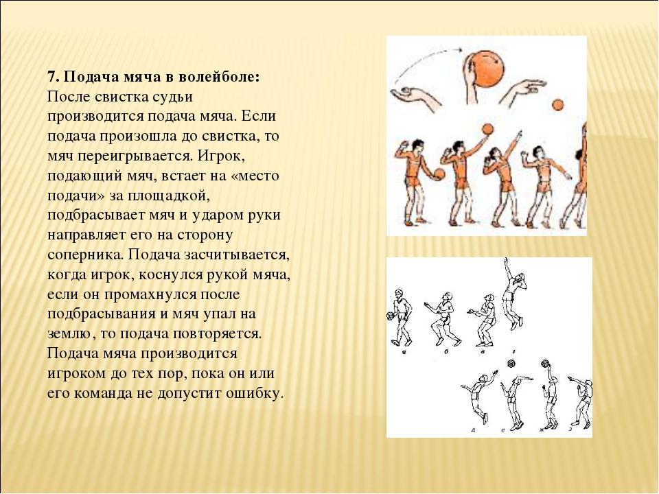 7. Подача мяча в волейболе: После свистка судьи производится подача мяча. Есл...