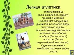 Легкая атлетика олимпийски вид, включающий бег, ходьбу, прыжки и метания. Об