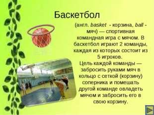 Баскетбол (англ. basket - корзина,ball- мяч)— спортивная командная игра с