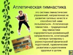 Атлетическая гимнастика это система гимнастических упражнений, направленная н