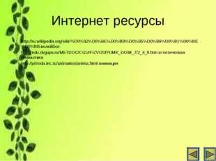 Интернет ресурсы http://ru.wikipedia.org/wiki/%D0%92%D0%BE%D0%BB%D0%B5%D0%B9%
