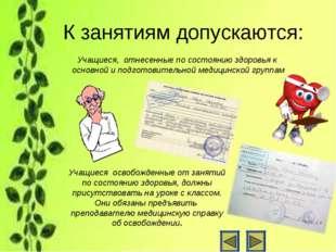 К занятиям допускаются: Учащиеся, отнесенные по состоянию здоровья к основной