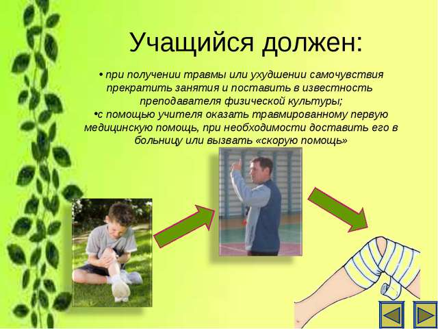 Учащийся должен: при получении травмы или ухудшении самочувствия прекратить з...