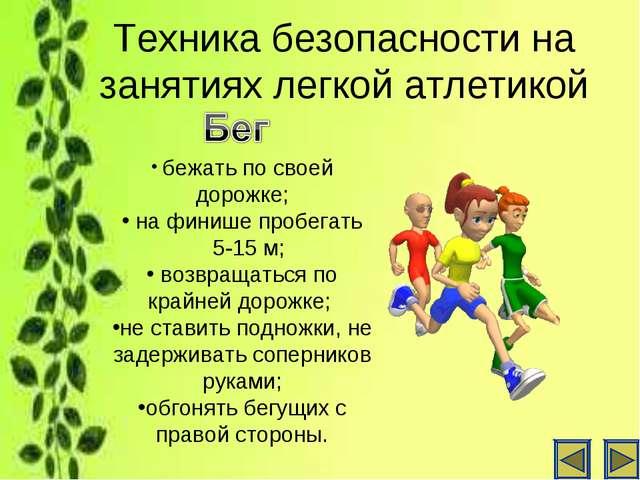 Презентация по физкультуре на тему quot Техника безопасности на  Техника безопасности на занятиях легкой атлетикой бежать по своей дорожке на