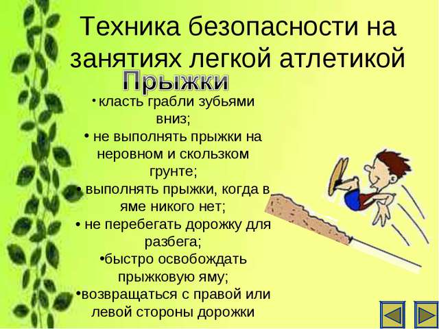 Техника безопасности на занятиях легкой атлетикой класть грабли зубьями вниз;...
