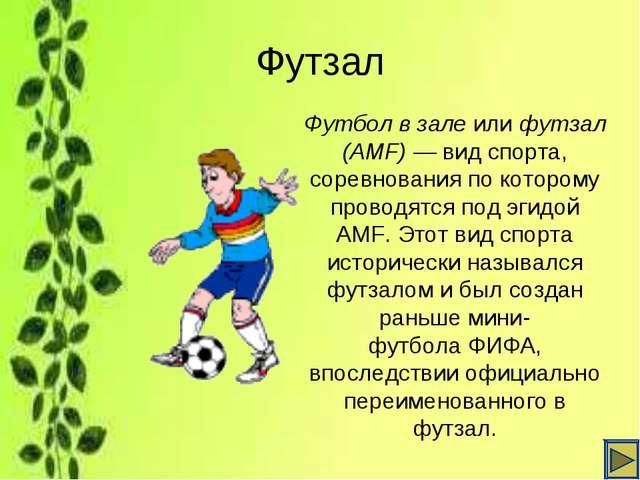 Футзал Футбол в залеилифутзал (AMF)— вид спорта, соревнования по которому...