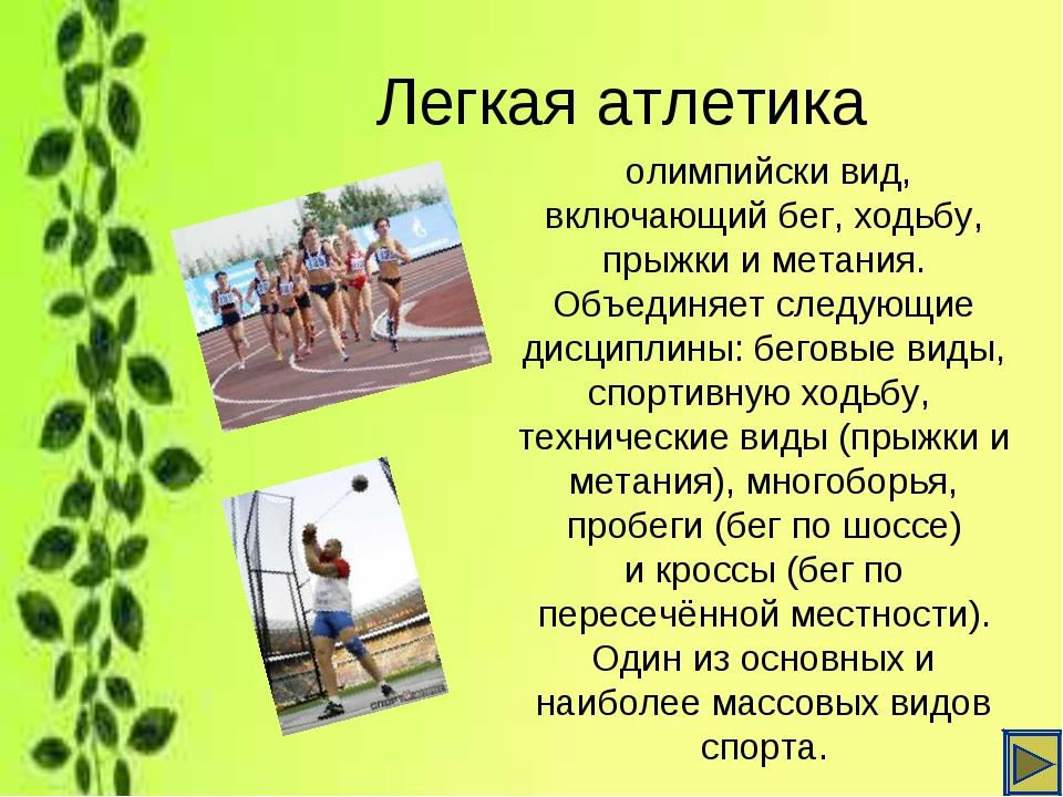 Легкая атлетика олимпийски вид, включающий бег, ходьбу, прыжки и метания. Об...