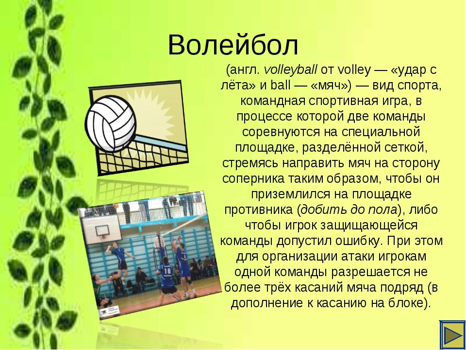 Волейбол (англ.volleyballот volley— «удар с лёта» и ball— «мяч»)— вид сп...