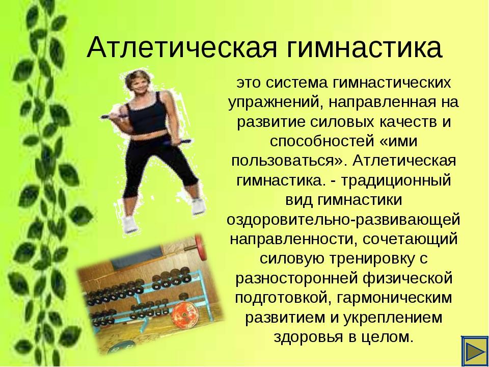 Атлетическая гимнастика это система гимнастических упражнений, направленная н...