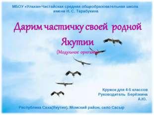 Кружок для 4-5 классов Руководитель Берёзкина А.Ю. МБОУ «Улахан-Чистайская с
