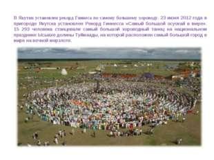 В Якутии установлен рекорд Гиннеса по самому большому хороводу. 23 июня 2012