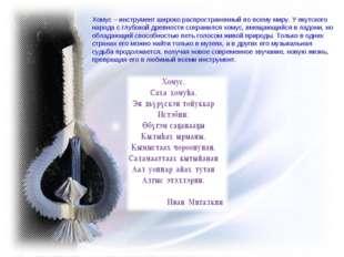 Хомус – инструмент широко распространенный по всему миру. У якутского народа
