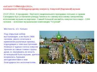 «ЫСЫАХ ТУЙМААДЫ-2011», посвященного VII Международному конгрессу Хомусной (Ва
