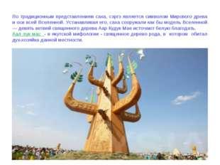 По традиционным представлениям саха, сэргэ является символом Мирового древа и