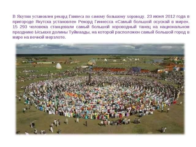 В Якутии установлен рекорд Гиннеса по самому большому хороводу. 23 июня 2012...