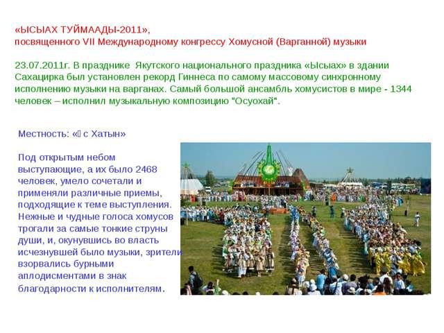 «ЫСЫАХ ТУЙМААДЫ-2011», посвященного VII Международному конгрессу Хомусной (Ва...