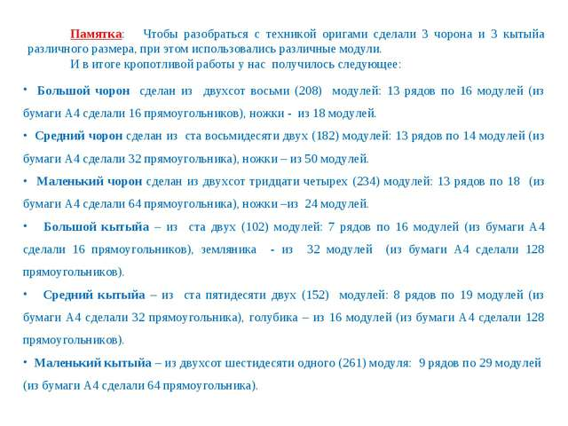 Большой чорон сделан из двухсот восьми (208) модулей: 13 рядов по 16 модулей...