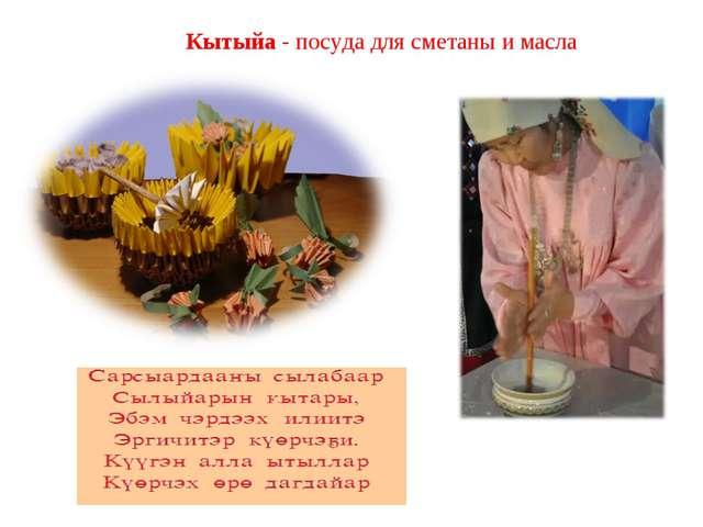 Кытыйа - посуда для сметаны и масла