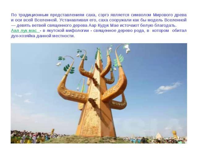 По традиционным представлениям саха, сэргэ является символом Мирового древа и...