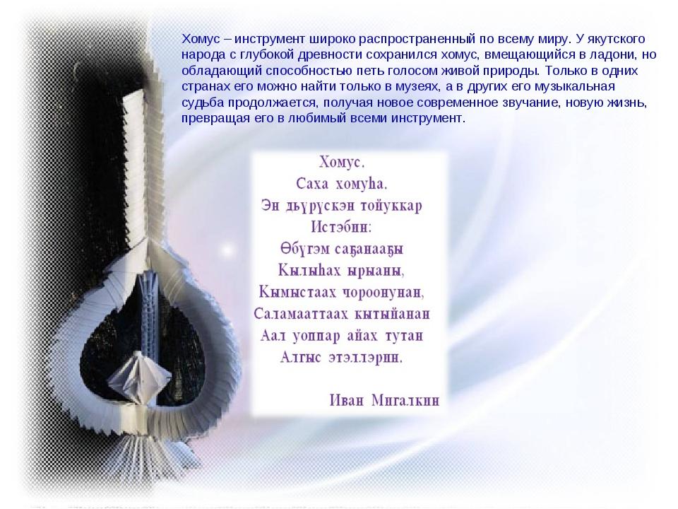 Хомус – инструмент широко распространенный по всему миру. У якутского народа...