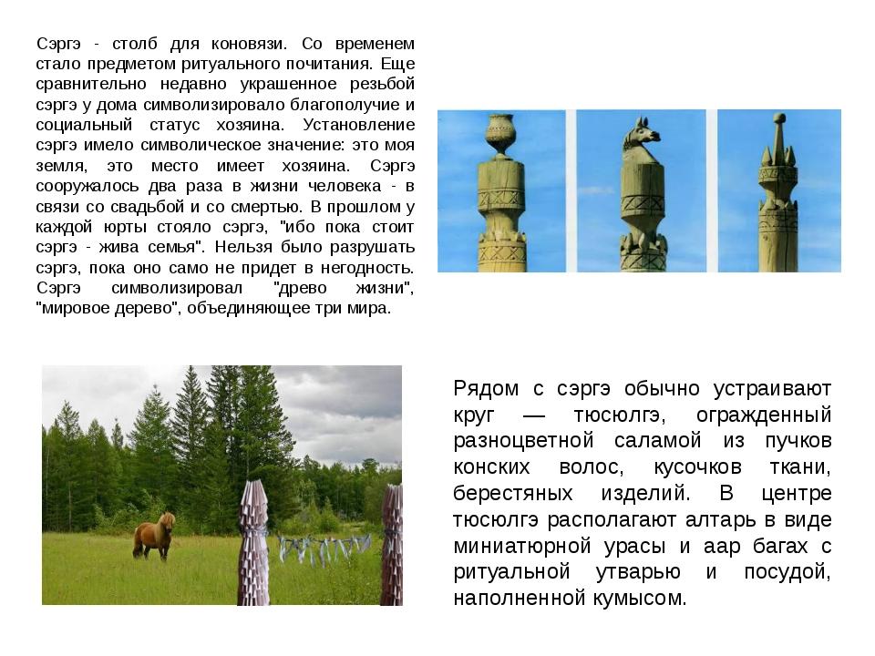 Сэргэ - столб для коновязи. Со временем стало предметом ритуального почитания...