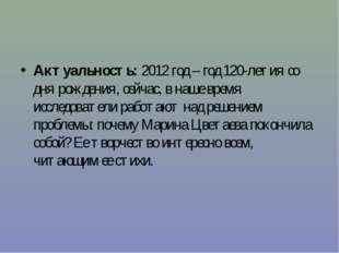 Актуальность: 2012 год – год 120-летия со дня рождения, сейчас, в наше время