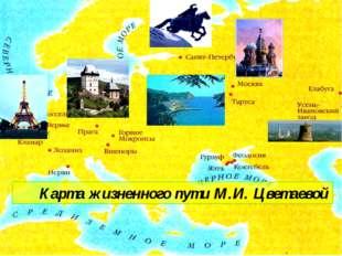 Карта жизненного пути М.И. Цветаевой