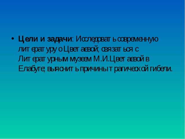 Цели и задачи: Исследовать современную литературу о Цветаевой; связаться с Л...