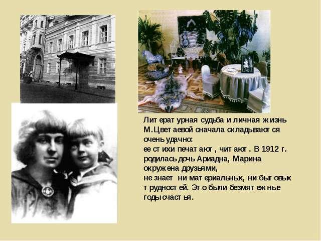 Литературная судьба и личная жизнь М.Цветаевой сначала складываются очень уд...