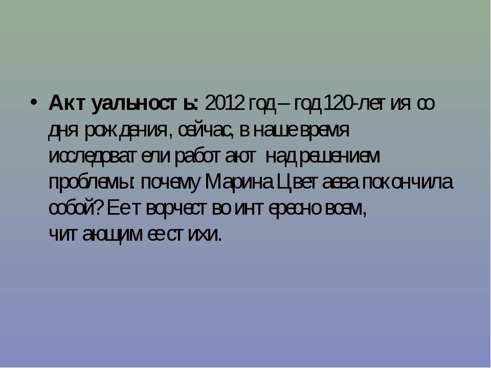 Актуальность: 2012 год – год 120-летия со дня рождения, сейчас, в наше время...